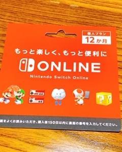 【Switch】Nintendo Switch Online期限切れ