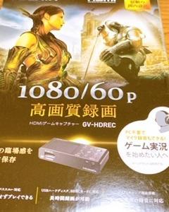 【キャプチャーボード】GV-HDREC 購入