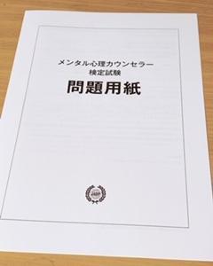 【キャリカレ】メンタル心理カウンセラー 最終試験