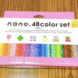 【カワダ】48色入りのナノビーズ購入【ナノビーズ】