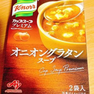 【クノール】オニオングラタンスープ
