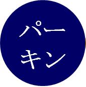 【クイズ】ドパミンアゴニストクイズ