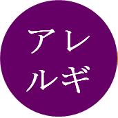 【クイズ形式】抗ヒスタミン薬クイズ