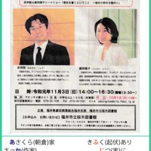 赤神 諒さん、藤岡陽子さん