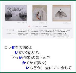 西霞会 日本画展