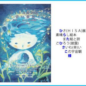 HISA展2020「青い世界」
