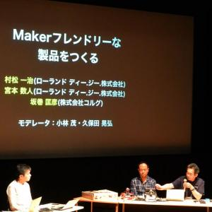 Maker Conference Tokyo 2013 - その2 -