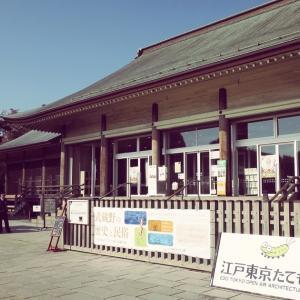 EDO TOKYO OPEN AIR ARCHITECTURAL MUSIUM