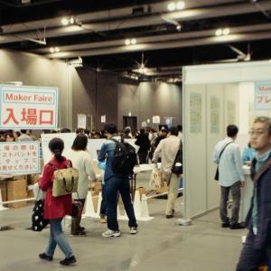 Maker Faire Tokyo 2013 -レポート-
