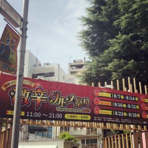 どっちの汗⁈ 激辛グルメ祭り(新宿)