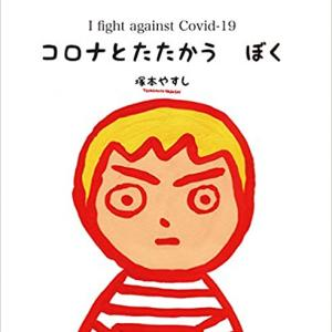 絵本「I fight against Covid-19 コロナとたたかう ぼく」