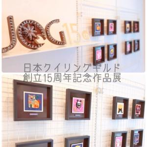日本クイリングギルド創立15周年記念作品展