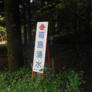 東吾妻郡「箱島湧水」へ行く