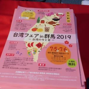 2019年 台湾フェア