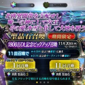 【FGO】1800万DL突破キャンペーンでスカディピックアップ!! ☆4鯖一騎プレゼント!!