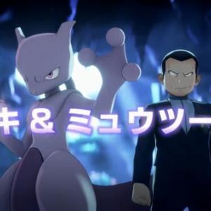 【ポケマス】サカキ&ミュウツーを仲間にするのも大変! 強化も大変!