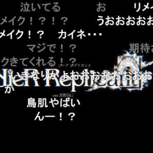 ニーアレプリカントがバージョンアップ!!