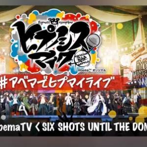 ヒプマイ特別番組が期間限定でAbemaTVにて視聴可能!