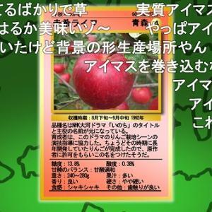 ポケモン言えるかなで?でリンゴの品種覚えようぜ!! リンゴってこんなに品種あるのか……