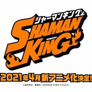 シャーマンキングが再アニメ化!! 旧アニメが期間限定で配信中!!
