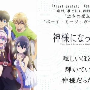 『神様になった日』第2弾PVとキービジュアル公開!  1話先行上映会もあるぞ!!