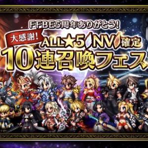 「FFBE」5周年ALL★5NV確定10連召喚フェス引いてみた!!