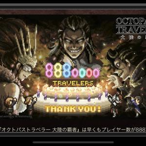 【オクトラ大陸の覇者】プレイヤー数888万人突破でもらった石はもちろんガチャへ!!