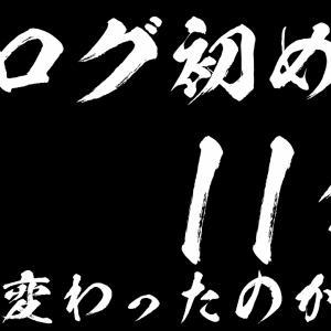 ブログ始めて11年経ってしまったぞ!!
