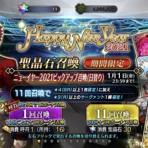 【FGO】千子村正来た!! 2021年最初のガチャで大勝利!!