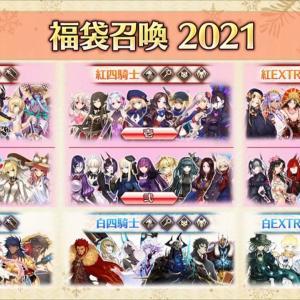 【FGO】福袋2021で一番選ばれたのはやっぱりあれだった! 明日のピックアップ召喚が楽しみじゃあああああ