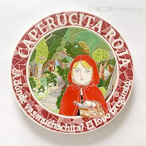 スペインタイルの装飾展:出品作紹介