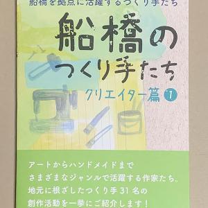 """【告知】書籍""""船橋のつくり手たち""""発売になりました"""