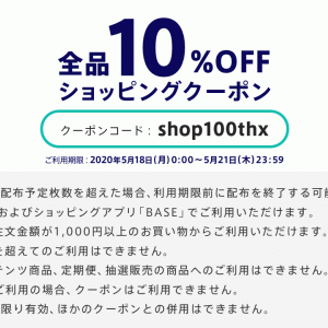 BASE 全品10%OFF クーポン配布中!