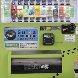値引きの自動販売機