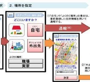 宮崎県内初!net119救急通報システム