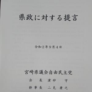 県政に対する提言書を提出