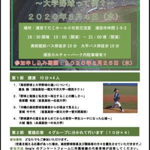第1回沖縄高校球児プロジェクト ~大学野球って何?~