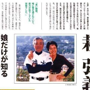 おきなわ野球大好き  2020年5月号vol 110 は22日発売!! 栽弘義監督(沖縄水産)の記事をお楽しみに!!