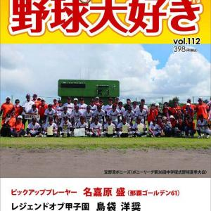 おきなわ野球大好き 2020年8月号vol 112は1日発売!! 島袋洋奨氏のサインボールが・・・