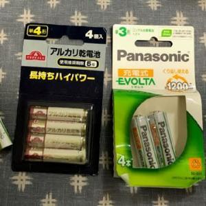 乾電池 と 充電池