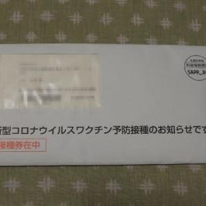 ワクチンの接種券が来た