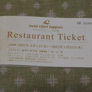 ホテルライフォート札幌 レストランチケット