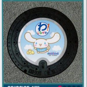 東京都 東京23区 マンホールカード