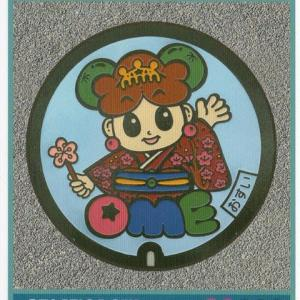東京都 青梅市 マンホールカード