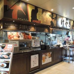 札幌味噌拉麺専門店 けやき