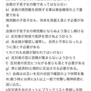 明日は東京都知事選挙投票日  おすすめのアイスは抹茶味