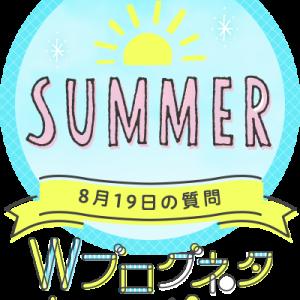 「夏の終わり」を感じる瞬間を教えて!