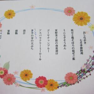 7月季節料理☆