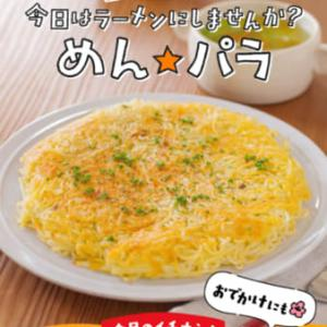 クックパッド*サンヨー食品「めん☆パラ」企画ページ掲載