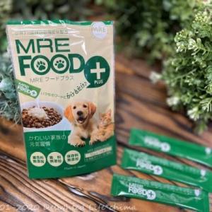 愛猫・愛犬の免疫改善を導いてくれる「MREフードプラス」約2週間